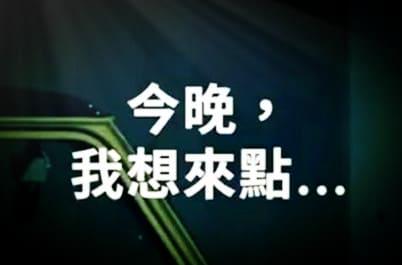台北叫小姐價位多少?台北全套外送服務找看照約妹妥當嗎?