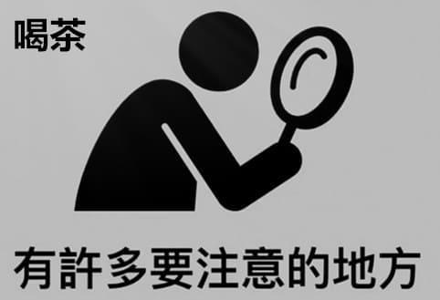 台北外約按摩注意事項!